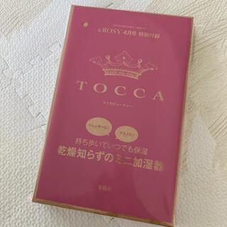TOCCA - 新品 トッカ ビューティー 持ち歩いていつでも保湿できる!ミニ加湿器