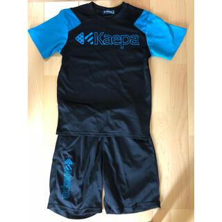 カッパ(Kappa)のkaepa  カッパ 子供服150  セットアップ(その他)