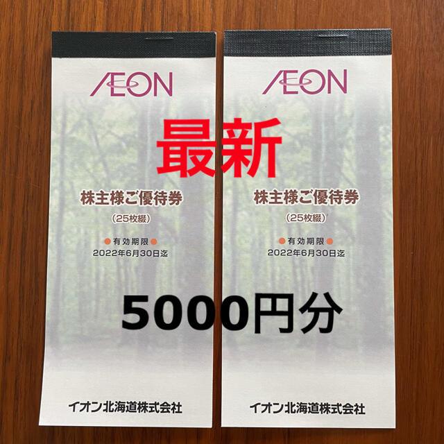 AEON(イオン)の5000円分イオン株主優待券/2022年6月末有効 チケットの優待券/割引券(ショッピング)の商品写真