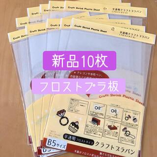 【新品10枚】フロストタイプ 半透明 プラバン
