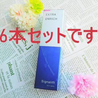シグナリフト エクストラエンリッチ 3本 新品未使用品(美容液)