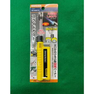 シンフジパートナー(新富士バーナー)の新富士バーナー スライドガストーチ イエロー RZ-520CYL(工具/メンテナンス)