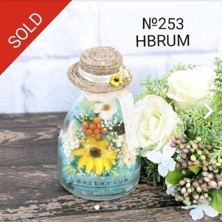 №239 ハーバリウム ブルーガーデン HBRUM(ドライフラワー)