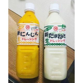 ディーンアンドデルーカ(DEAN & DELUCA)のえっちゃん様専用✨新たまねぎ新にんじんドレッシングセット✨(調味料)