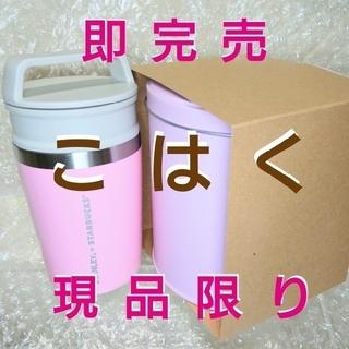 Starbucks Coffee - スタバ ステンレス ボトル STANLEY ベイビーピンク スタンレーVIA桜
