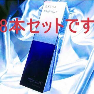 シグナリフト エクストラエンリッチ 8本 新品未使用品(美容液)
