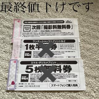 キタムラ(Kitamura)のスタジオマリオ カメラのキタムラ 無料お試し券 フォトブック半額券 撮影料(その他)