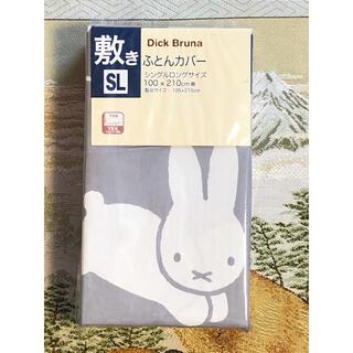 シマムラ(しまむら)のミッフィー こうさぎ 敷き布団カバー SLサイズ(シーツ/カバー)