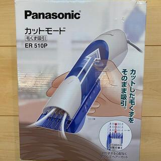 パナソニックPanasonic カットモード ER510P(メンズシェーバー)