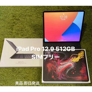 Apple - iPad Pro 12.9 512GB 第3世代 WiFi + Cellular