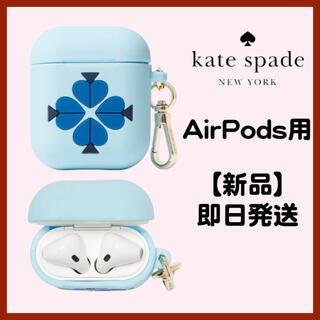 ケイトスペードニューヨーク(kate spade new york)の☆新品☆kate spade AirPods ケース シリコン ブルー(モバイルケース/カバー)