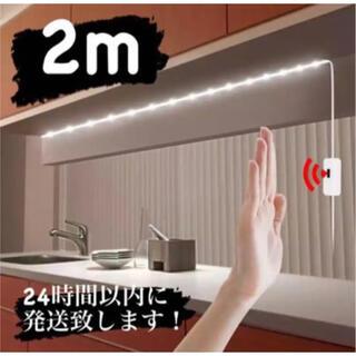 【ラスト一点】2m LEDテープライト 人感センサー 間接照明