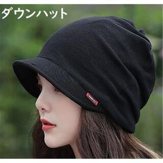 韓国 ダウンハット 男女兼用 値下げ不可 黒色 帽子 キャスケット