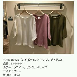 ビームス(BEAMS)の定価¥8,100 秋冬フリンジトップス(カットソー(長袖/七分))