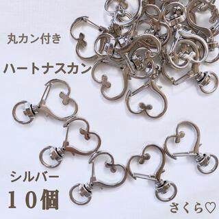高品質 丸カン付き ハートナスカン 回転式 ハンドメイド シルバー 10個