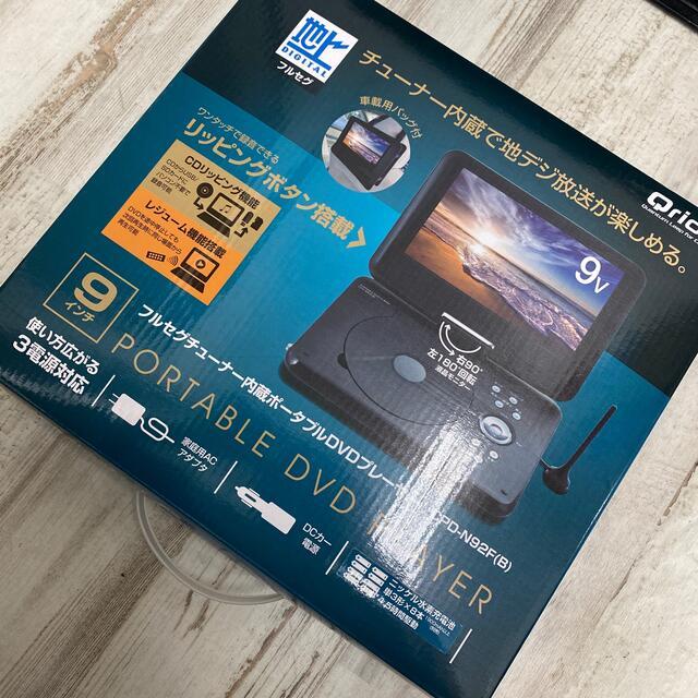 山善(ヤマゼン)のYAMAZEN 9インチ ポータブル DVDプレーヤー CPD-N92F スマホ/家電/カメラのテレビ/映像機器(DVDプレーヤー)の商品写真