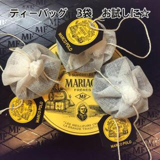 ルピシア(LUPICIA)のマリアージュフレール マルコポーロ ティーバッグ   2.5g×3個(茶)