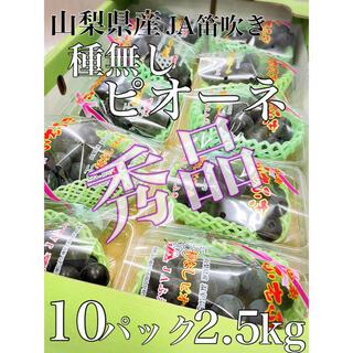 山梨県産JA笛吹 黒ぶどうの王様!【種無しピオーネ】秀品10パック2.5kg(フルーツ)