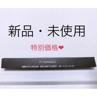 MAC - 【特価品】MAC ヴァンプリファイ リップグロス