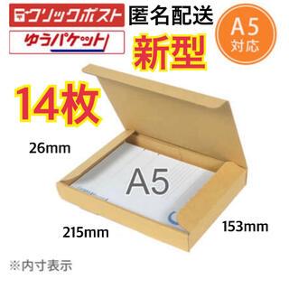 ★●【14枚】新型A5サイズ ダンボール  ゆうパケット かんたんラクマパック(ラッピング/包装)