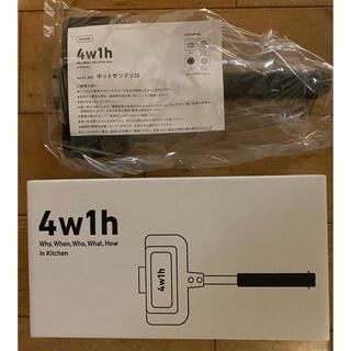 ホットサンドソロ 4w1h(調理器具)