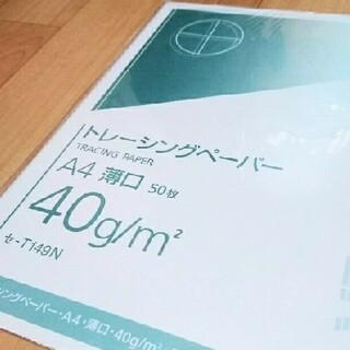 コクヨ(コクヨ)の【新品未使用】 トレーシングペーパー  A4薄口 コクヨ 6枚 ☆(オフィス用品一般)