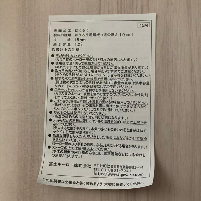 富士ホーロー(フジホーロー)の【新品・未使用】ミルクパン ミッフィー 富士ホーロー インテリア/住まい/日用品のキッチン/食器(鍋/フライパン)の商品写真