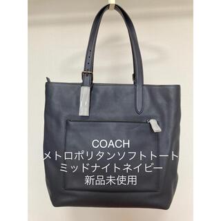 コーチ(COACH)のCOACH メトロポリタンソフトトート(トートバッグ)
