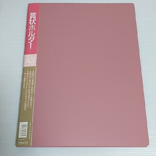 コクヨ(コクヨ)の【同梱半額】 中古 コクヨ 賞状ホルダー A3 10ポケット ピンク 作品入れ(その他)