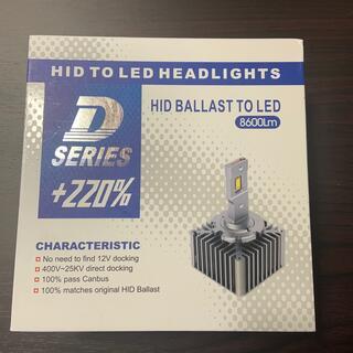 D1S LEDヘッドライト