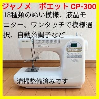 【中古・好調】ジャノメ コンピューターミシン CP-300 ハンドメイドに!