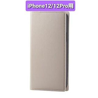 エレコム(ELECOM)のiPhone12/12Pro用RICERCA手帳型レザーケース ベージュ(iPhoneケース)