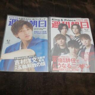 週刊朝日 8月7日号、9月11月号 永瀬廉 King&Prince