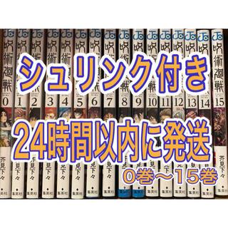 呪術廻戦 全巻 0巻〜15巻 シュリンク付き(全巻セット)