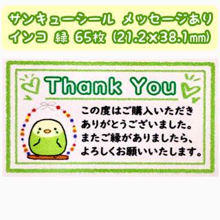 ★サンキューシール メッセージあり インコ 緑 65枚 No.112(その他)