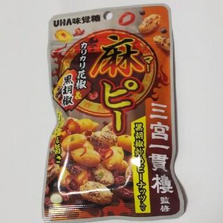 ユーハミカクトウ(UHA味覚糖)の麻ピー カリカリ花椒&黒胡椒(菓子/デザート)