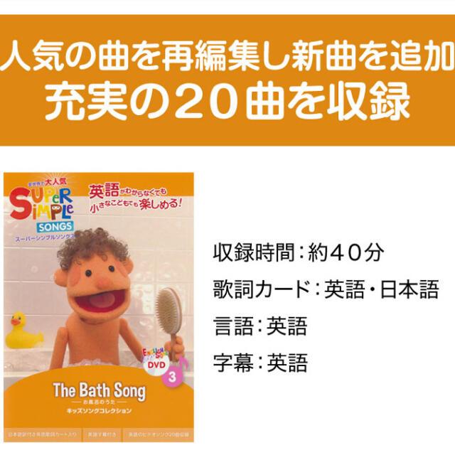 DVD Super Simple Songs スーパー シンプル ソングス  エンタメ/ホビーのDVD/ブルーレイ(キッズ/ファミリー)の商品写真