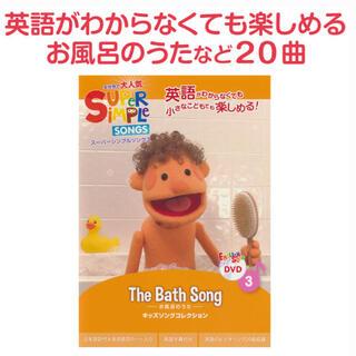 DVD Super Simple Songs スーパー シンプル ソングス