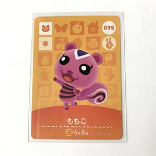 任天堂 - あつまれどうぶつの森 amiiboカード ももこ