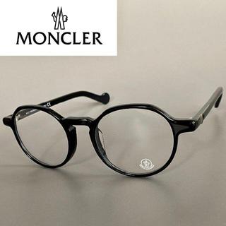 モンクレール(MONCLER)のモンクレール ブラック メガネ ボストン パント 眼鏡 度入り アジアンフィット(サングラス/メガネ)