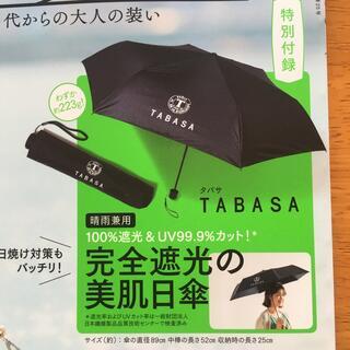 素敵なあの人  7月号付録【タバサ】美肌日傘(傘)