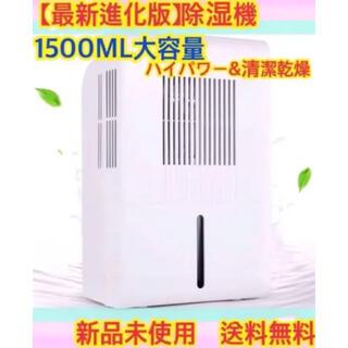 新品 大容量 除湿機 除湿器 衣類 乾燥機 カビ 対策 部屋干し 台所 トイレ