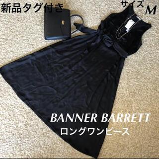 【新品タグ付き‼️】BANNER BARRETT マキシ丈 ワンピース 黒
