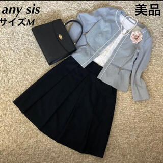 エニィスィス(anySiS)の【美品】any sis ノーカラージャケット & ブギウギ 日本製 スカート(スーツ)