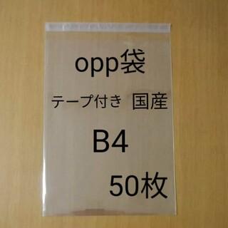 B4 opp袋 50枚(ラッピング/包装)