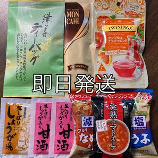 【即日発送】コーヒー 紅茶 緑茶 詰め合わせ(茶)