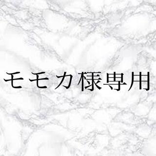 モモカ様専用(つけ爪/ネイルチップ)
