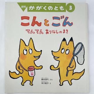 こんとごん てんてんありなしのまき(絵本/児童書)