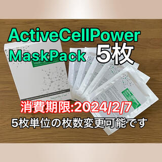 アクティブセルパワー 5枚 フェイスパック 成長因子パック(パック/フェイスマスク)