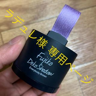 Fujiko  フジコdecoシャドウ 01 エブリバディブラウン